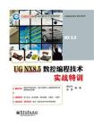 UG NX8.5数控编程技术实战特训