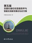 第五届全国石油石化信息技术与智能化创新发展论坛论文集
