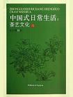 中國式日常生活:茶藝文化[精品]
