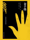 金手指(007小说系列)