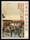 日本开国五十年史:会社志