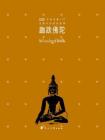 名画中的佛经故事 :跏趺佛陀