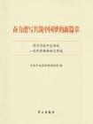 奋力谱写共筑中国梦的新篇章:学习习近平总书记一系列重要讲话文章选