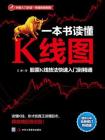 一本書讀懂K線圖:股票K線技法快速入門到精通