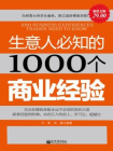 超值金版-生意人必知的1000个商业经验[精品]