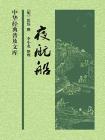 夜航船--中华经典普及文库