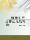 安全生产法律法规教程[精品]