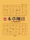 本草綱目:白話手繪彩圖典藏本(2019年新版)(一物一圖,暢銷10年修訂版,100萬讀者的選擇)