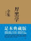厚黑学全集(足本典藏版)[精品]