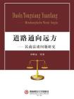 道路通向远方——民商法诸问题研究