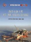 海洋石油工程配管、机械、电仪信加工设计及调试