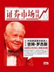 对话美国著名投资人:吉姆·罗杰斯 证券市场红周刊2020年15期