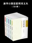 新华日报思想周刊文丛(全五册)