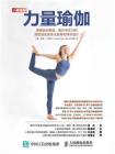 力量瑜伽:增强运动表现、提升专注力和预防损伤的体式指导和序列设计