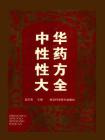 中华性药性方大全(上)