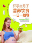 怀孕坐月子营养饮食一日一指导