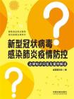 新型冠状病毒感染肺炎疫情防控法律知识问答及案例解读