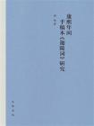 康熙年间手稿本迦陵词研究