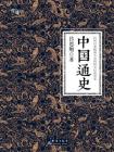 中国通史(国史经典插图版)[精品]