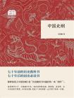 中国史纲(国民阅读经典)
