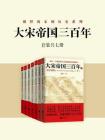大宋帝国三百年·强悍的宋朝历史系列(套装共七册)