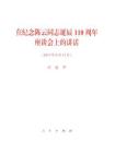 在纪念陈云同志诞辰110周年座谈会上的讲话