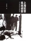 上海犯罪现场调查--东方神探阎法医传奇[精品]