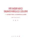 决胜全面建成小康社会 夺取新时代中国特色社会主义伟大胜利——在中国共产党第十九次全国代表大会上的报告