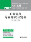 工商管理专业知识与实务(中级)冲刺考试卷(第1-8套)