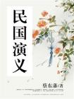 民国演义-蔡东藩1[精品]