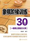 象棋阶梯训练30天(一级棋士到地方大师)