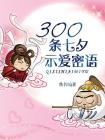300条七夕示爱密语