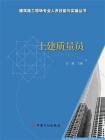 【建筑施工现场专业人员技能与实操丛书】土建质量员