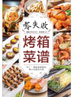 零失败烤箱菜谱