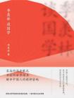 季羡林谈国学(新版)