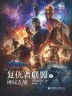 复仇者联盟4:终局之战 (漫威官方授权,比电影更精彩)