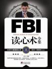 FBI读心术全集