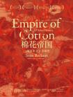 棉花帝國:一部資本主義全球史