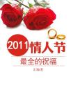 2011情人节最全的祝福语