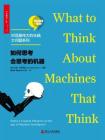 对话最伟大的头脑大问题系列:如何思考会思考的机器
