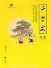 国学经典54:千字文全集