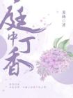 庭中丁香:苏扬中短篇小说集