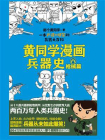 黄同学漫画兵器史:枪械篇