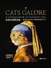 如果名画都是猫(Cats Galore中文版,风靡全球30年的喵星人艺术,中文读者翘首以盼,中文版独家上市)
