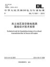DL.T 5501-2015 冻土地区架空输电线路基础设计技术规程