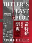 希特勒最后的阴谋:纳粹崩溃前的杀人灭绝计划
