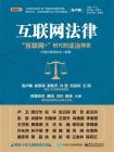 互联网法律
