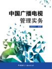 中国广播电视管理实务