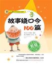 少儿播音主持训练系列教材:故事绕口令100篇(学习语言表达从培养兴趣开始,绕口令是最好的语言游戏)