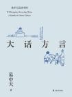 大话方言(易中天品读中国系列)